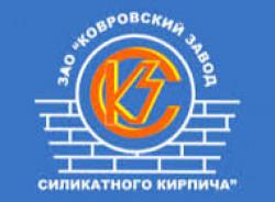 ООО «Ковровский завод силикатного кирпича»